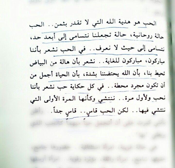 في ديسمبر تنتهي كل الأحلام Words Quotes Romantic Quotes Arabic Quotes