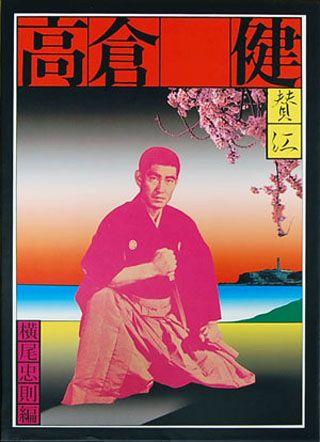 """Soul Yu, Ken Takakura Edition"" Tadanori Yokoo: Diary bookstore Athens"