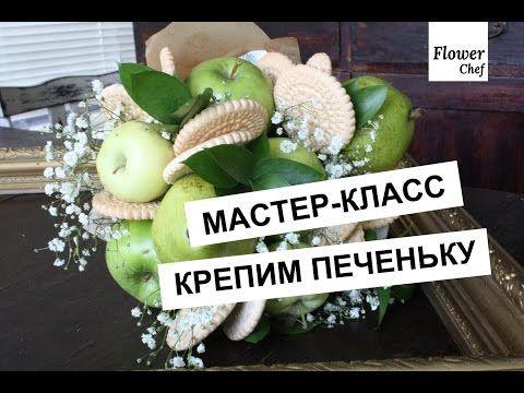 Флористика Букет из яблок в спиральной технике (Мастер Класс) - YouTube