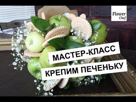 Букет из зефира, печенья и конфет. Мастер класс/Bouquet of marshmallow, cookies and sweets - YouTube