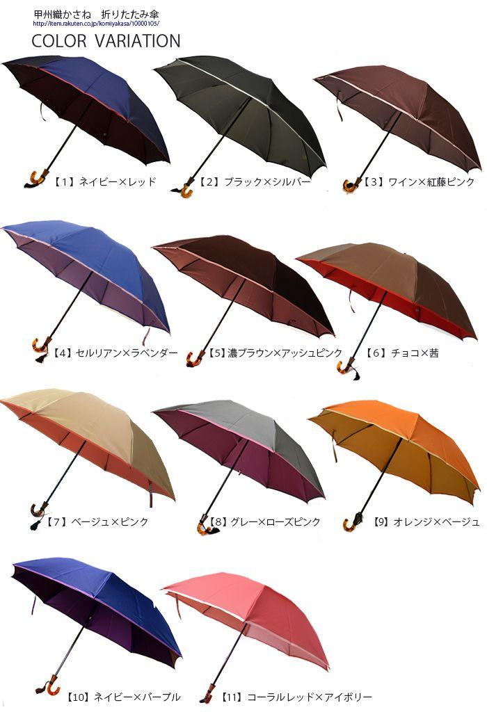 【楽天市場】折りたたみ傘 8本骨55cm 傘 晴雨兼用傘(雨傘/日傘)日本製 ・甲州織両面傘「かさね」|女性(レディース)2段折りたたみ傘 おりたたみ傘/折り畳み傘/折畳み傘/折畳傘/レデイース/ladies:小宮商店