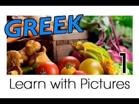 Learn Greek with Pictures - Get Your Vegetables!