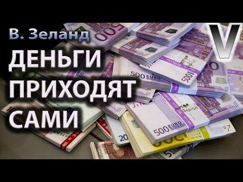 Миф о деньгах - YouTube