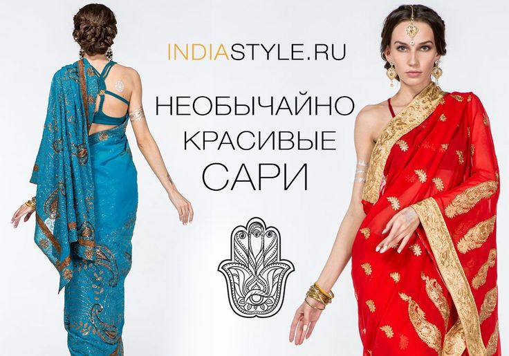 http://indiastyle.ru/catalog/sari-and-salwar-kameez  ИНДИЙСКИЕ САРИ от IndiaStyle.ru