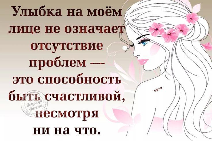 Нет таких людей, у которых всегда всё хорошо! …Просто некоторые люди переживают даже самые тяжелые времена молча… …А другие — ноют по любому поводу!