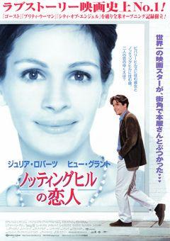 ノッティングヒルの恋人 - Yahoo!映画