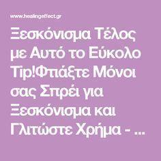 Ξεσκόνισμα Τέλος με Αυτό το Εύκολο Tip!Φτιάξτε Μόνοι σας Σπρέι για Ξεσκόνισμα και Γλιτώστε Χρήμα - healingeffect.gr