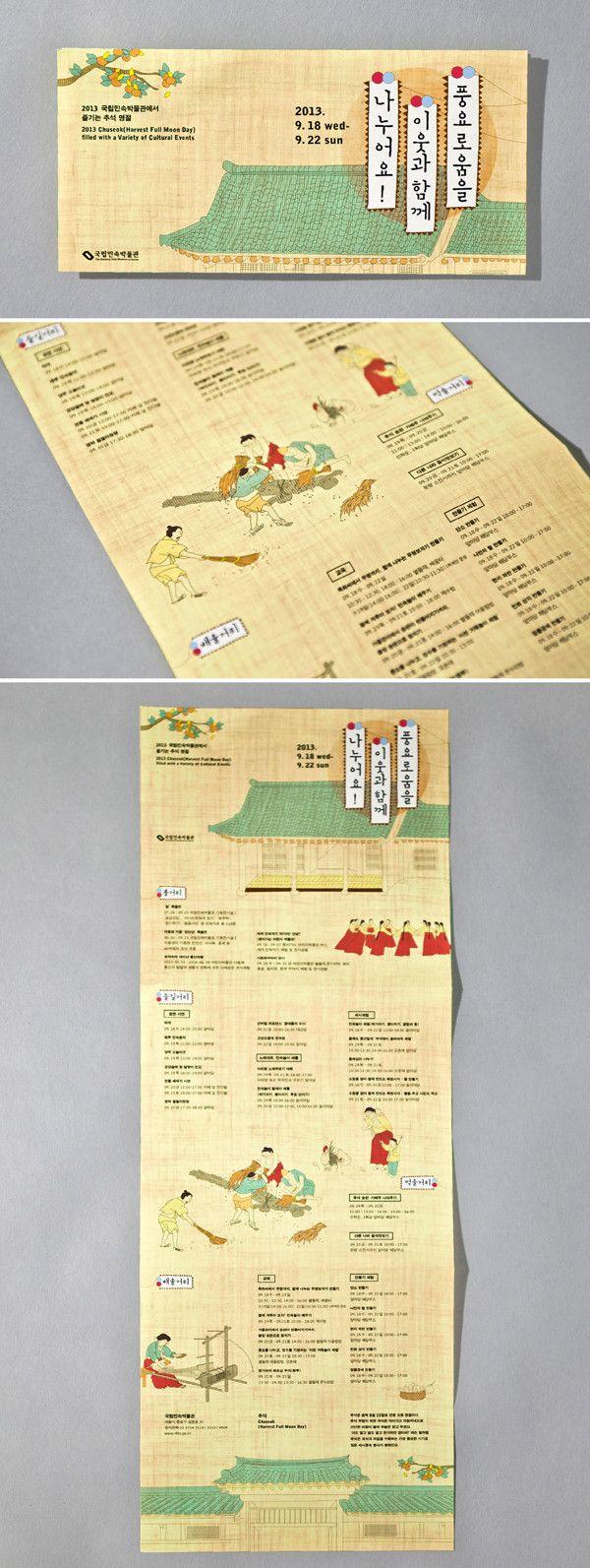 10번째로 소개할 디자인 스튜디오는 바로 한국 서울 성북동에 있는 스튜디오 홍단 (Hong Dan)입니다. 제가 주로 해외 디자인 스튜디오/에이전시를 소개하는데 정말 마음에 드는 한국 스튜디오가 있으면 중간 중간 소개를 하고 있습니다. 저번에 Studio Fnt에 대해 소개한적 있는데,   두번째로 소개해드릴 한국 스튜디오는 여기 홍단입니다. 제가 소개해드리는 이유는, 한국적 미가 들어있는 작품을 주로 만들기 때문입니다. 어떻게 보면 이게 바로 홍단의 아이덴티티죠. 매우 심플함을 추구하면서 전통 한국의 미가 많이 묻어납니다. 외국 디자이너들은 이건 절대로 따라할수가 없죠. 디자인에 많은 요소를 추구하지 않고 깔끔하게 필요한 요소만 잡아서 작업을 하기 때문에 훨씬 더 와닿는것 같습니다. 제가 올리는 카드들을 보신 분들은 알겠지만 저는 개인적으로 볼드하고 강렬한 색상들을 좋아하고 선호하는 편입니다. 하지만 스튜디오 홍단은 예외!   이분들의 클라이언트들은 국립 민속 박물관…