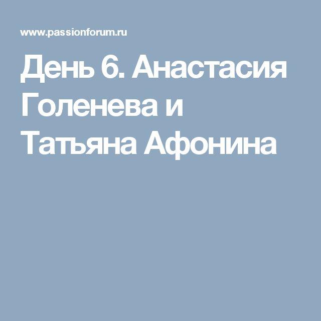 День 6. Анастасия Голенева и Татьяна Афонина