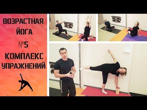 Возрастная йога. Комплекс упражнений №5 - YouTube