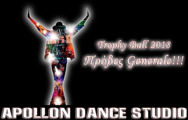 Apollon dance studio: Trophy Ball 2018 - Πρόβες Generale!!!