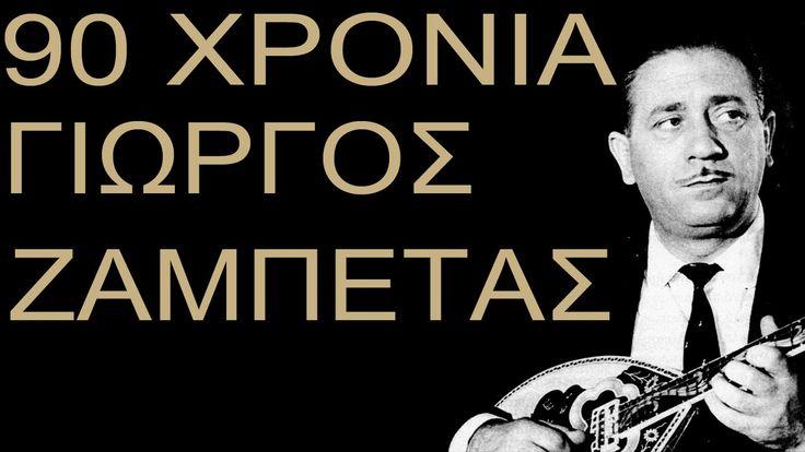 90 Χρονια ΓΙΩΡΓΟΣ ΖΑΜΠΕΤΑΣ