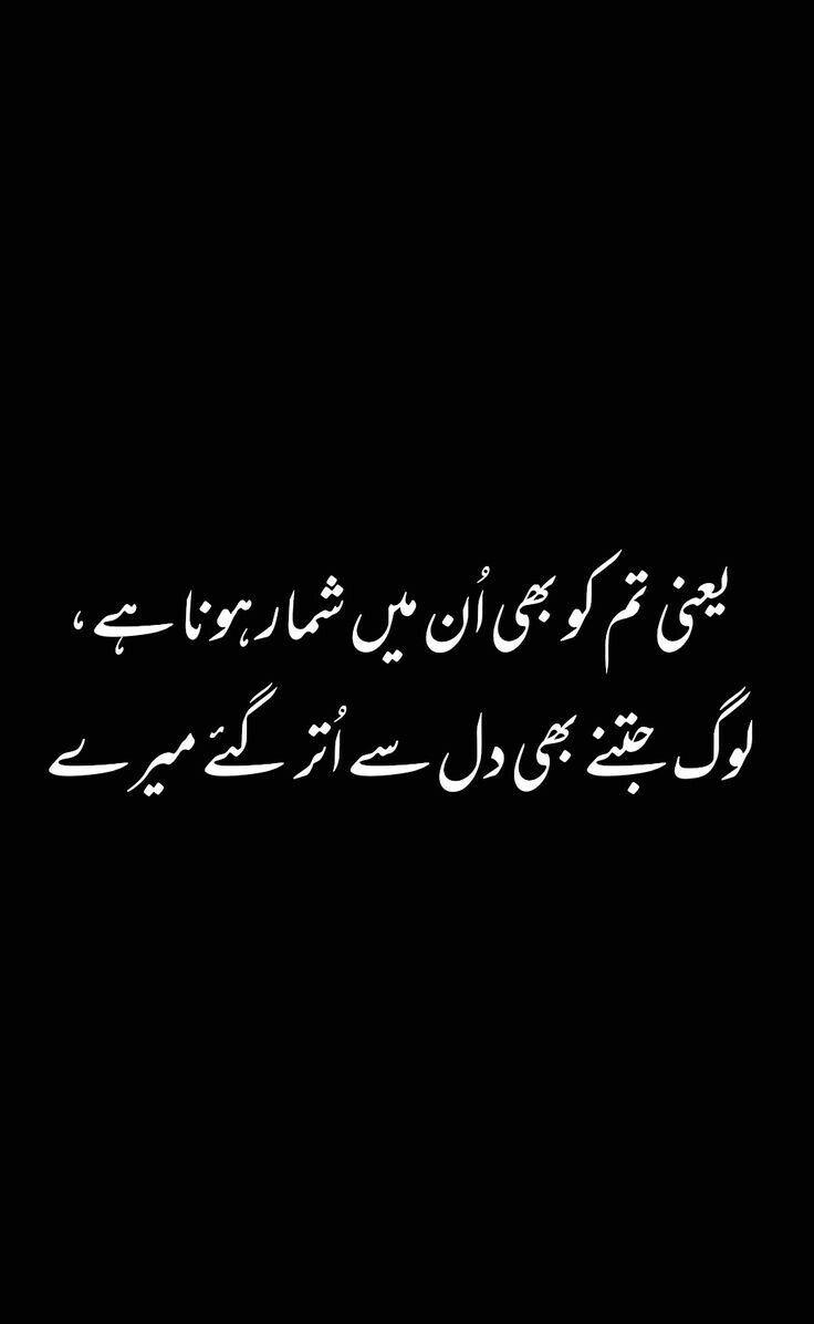 Pin By ӈ T On دشت جنوں Urdu Funny Poetry Urdu