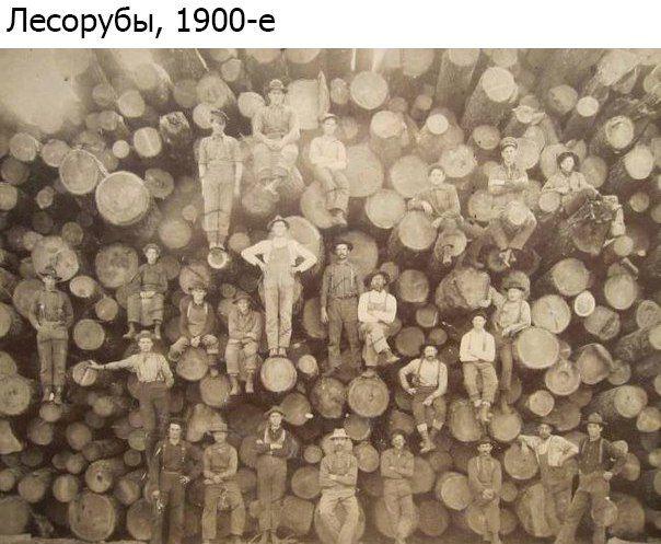 Лесорубы.1900-е
