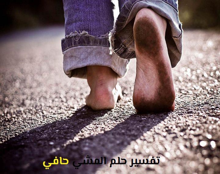 تفسير حلم المشي حافي في المنام لابن سيرين والنابلسي موقع مصري Walk By Faith Benefits Of Running Faith Walk