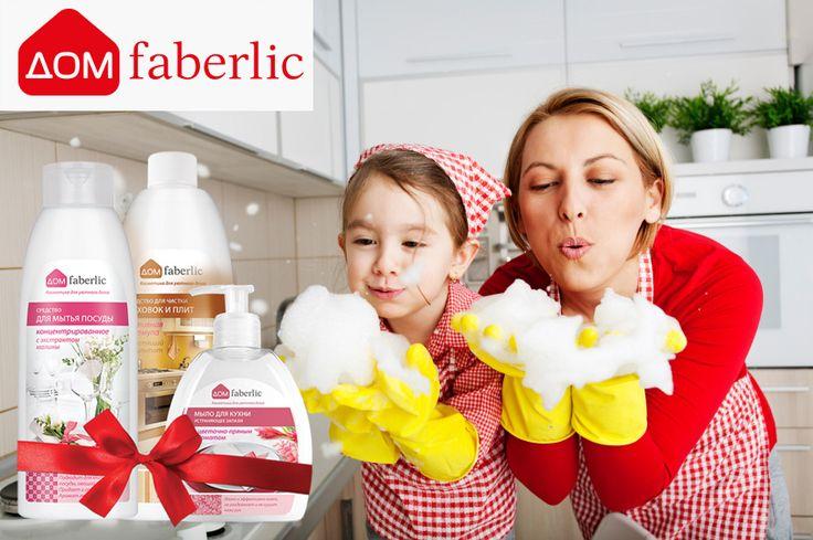 Уделяйте больше времени любимым, а о чистоте позаботится Faberlic!  Только до 24.01 мы дарим (за 1 грн.) набор косметики для дома* за регистрацию.   Регистрация https://faberlic.com/register?sponsor=1000252167232
