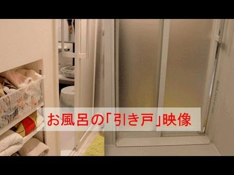 (69)引き戸と開き戸の違い(メリット・デメリット)。リフォーム施工例、お風呂こそ引き戸(引戸)が便利 – 中古を買ってリノベーション&リフォーム
