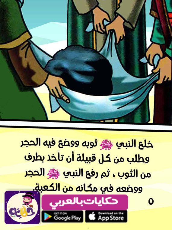 اجمل قصص النبي محمد للاطفال مكتوبة ومصورة قصة الصادق الأمين تطبيق حكايات بالعربي Arabic Books Books Memes