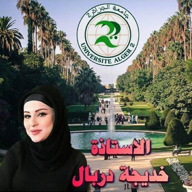 أسباب لجوء الشعراء إلى توظيف الرمز إعداد الأستاذة خديجة دربال Literature Alger Movie Posters