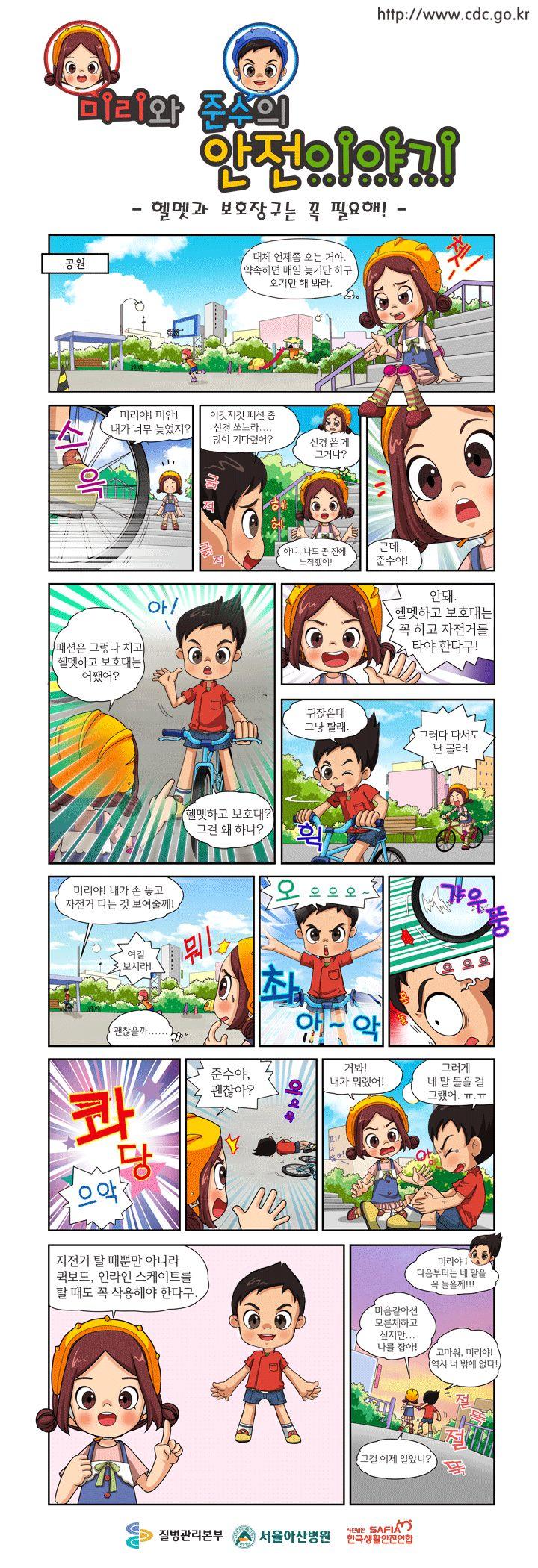 손상예방을 위한 어린이 안전가이드라인_교통사고(웹툰)