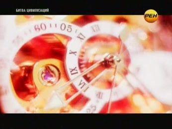 Проделки смертных (Битва Цивилизаций Рен-ТВ) 305