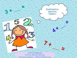 Παιδαγωγικό Υλικό Παρέμβασης με Πινελιές  Ειδικής Αγωγής: Παιχνίδι_Συμπληρώνω _10αδα