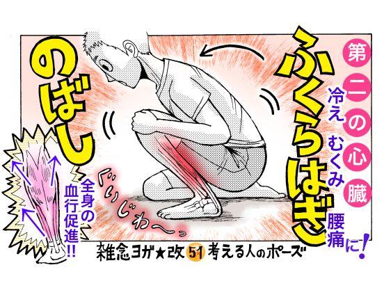 【爽快】「ふくらはぎストレッチ」で腰痛の緩和、冷えにも!