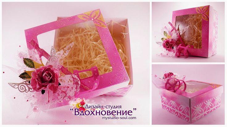 """Дизайн-студия: """"Вдохновение"""": Упаковка (коробочка) для подарка"""