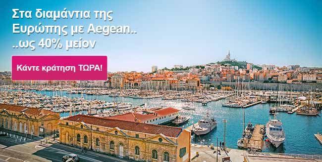 6 προορισμοί εξωτερικού Aegean με έκπτωση έως 40%!