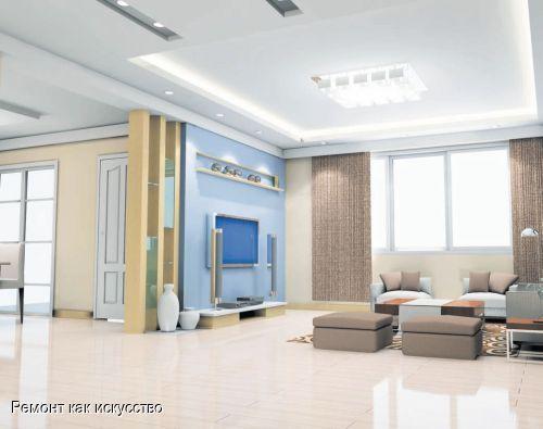 Грамотное освещение квартиры  Проектирование освещение квартиры или отдельной комнаты — немаловажный элемент дизайна. От грамотного расположения источников освещения зависит восприятие всего помещения вцелом. Удачные варианты проектирования смогут выделить плюсы интерьера и создать новый вид комнаты, когда как неверное размещение ламп и светильников могут испортить даже самый эффектный дизайн.  Можно до бесконечности спорить о том, как правильнее назвать эту область проектирования интерьера…
