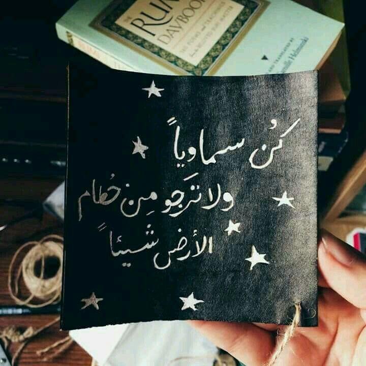 كن سماويا ولا ترجو من حطام الارض شيئا Words Quotes Postive Quotes Black Books Quotes