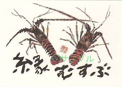 片岡鶴太郎作「伊勢海老」のポストカードです。