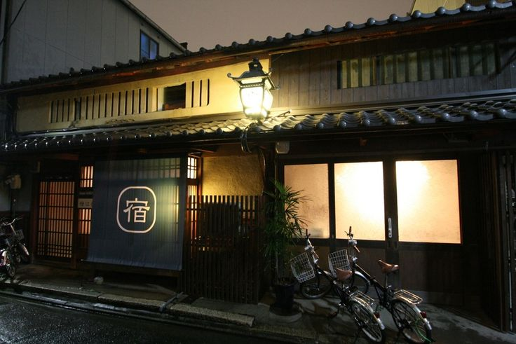 宿 Haru 家是由大正時代,超過一百年的住宅改建而成的旅館。距離京都車站只有 15 分鐘,對觀光來說非常的便利。費用:與別人住一間的話一人 2500 日圓。設備:整房有空調、廚房、浴室、廁所皆為共用。提供電腦免費使用。  地址:京都市東山区古川町542番地4