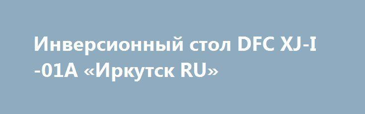 Инверсионный стол DFC XJ-I-01A «Иркутск RU» http://www.pogruzimvse.ru/doska54/?adv_id=37993 Упражнения на инверсионном столе DFC помогут Вам:   - Устранить или ослабить боль в спине,    - Улучшить осанку,    - Снять стресс и напряжение в мышцах,    - Снизить действие старения, вызванное силой тяжести,    - Увеличить приток кислорода к головному мозгу,    - Облегчить состояние при варикозном расширении вен,    - Укрепить связочный аппарат,    - Улучшить кровообращение и ускорить очищение…