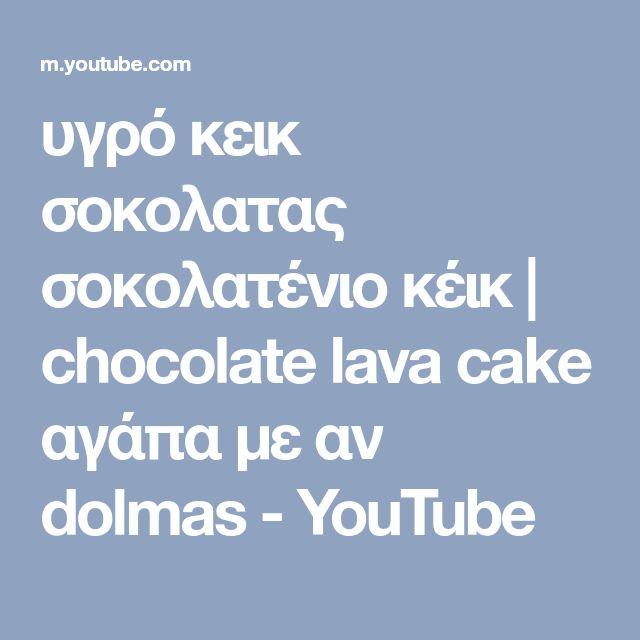 υγρό κεικ σοκολατας σοκολατένιο κέικ | chocolate lava cake αγάπα με αν dolmas - YouTube