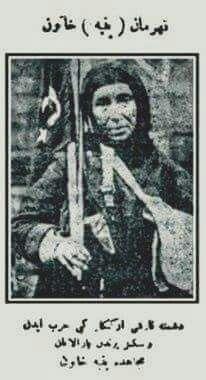 """Kurtuluş Savaşında 47. Alayın Sancak Çavuşu; """"İğneli Pembe""""  Fotoğrafın üstünde Kahraman Pembe Hatun, altta ise """"Düşmana karşı erkekler gibi harbeden ve sekiz yerinden yaralanan Pembe Hatun"""" yazılıdır...  Babasını Osmanlı-Rus Harbinde şehit veren İğneli Pembe, Kurtuluş savaşına katılmış, düşmanın İzmir'de denize dökülüşüne şahit olmuştur..."""