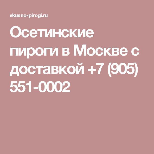 Осетинские пироги в Москве с доставкой +7 (905) 551-0002