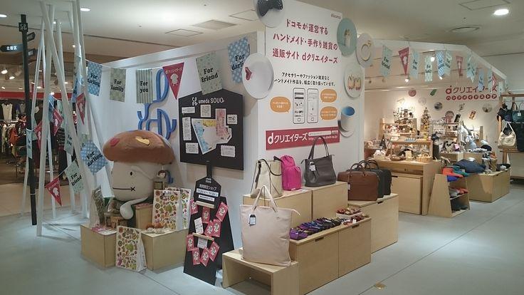 【dクリエイターズ in うめだ阪急 2014/9/24-9/30】●クリエイター:KUGIRI http://creators.dmkt-sp.jp/member/goods-list/MI5877JMHG30/
