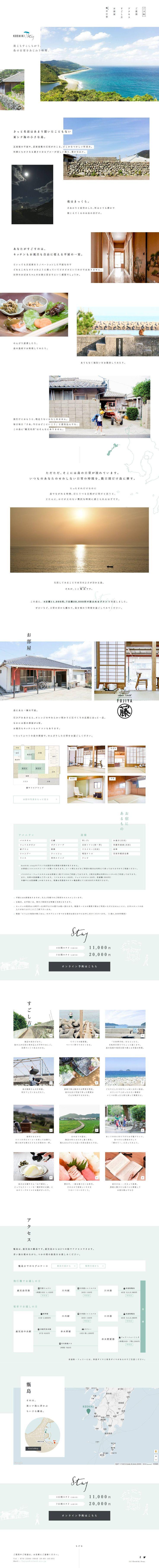 http://koshiki-stay.jp/