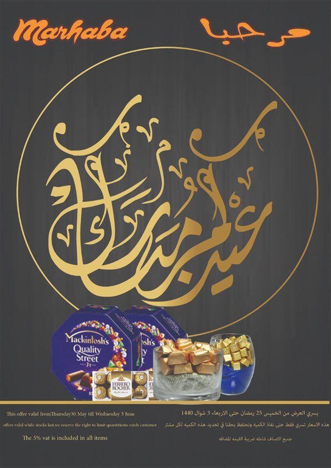 عروض مرحبا السعودية الخميس 25 9 1440 عيد مبارك عروض اليوم Quality Street Offer
