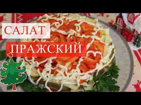 Салат Пражский. Салат на Новый Год от Татьяны. - YouTube