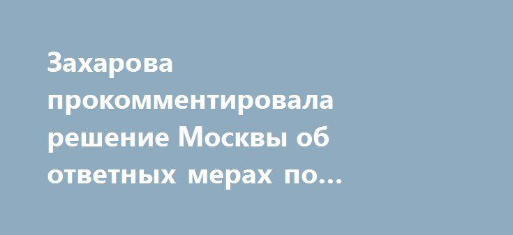 Захарова прокомментировала решение Москвы об ответных мерах по отношению к дипломатам США https://apral.ru/2017/07/28/zaharova-prokommentirovala-reshenie-moskvy-ob-otvetnyh-merah-po-otnosheniyu-k-diplomatam-ssha.html  Официальный представитель МИД РФ сообщила, что Россия надеялась на благоразумие партнеров до последнего. Захарова прокомментировала решение Москвы по сокращению американских дипломатов в РФ и ограничению пользования посольством США дач в Серебряном Бору. Свое мнение Мария…