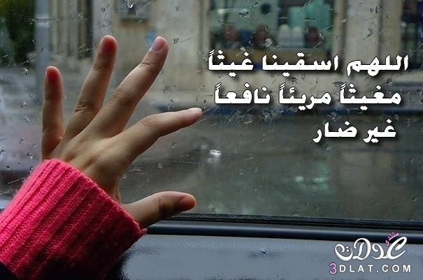 Image Result For ادعية مطر Peace Gesture Okay Gesture Quotes
