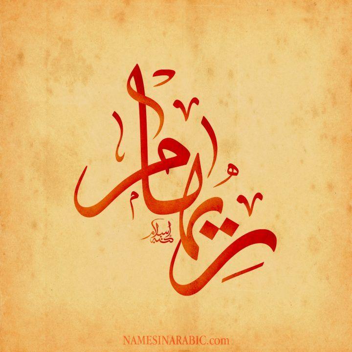 Pin By حسن المهنا On أسماء وكنى عربية Arabic Calligraphy Art Calligraphy Name Calligraphy Art