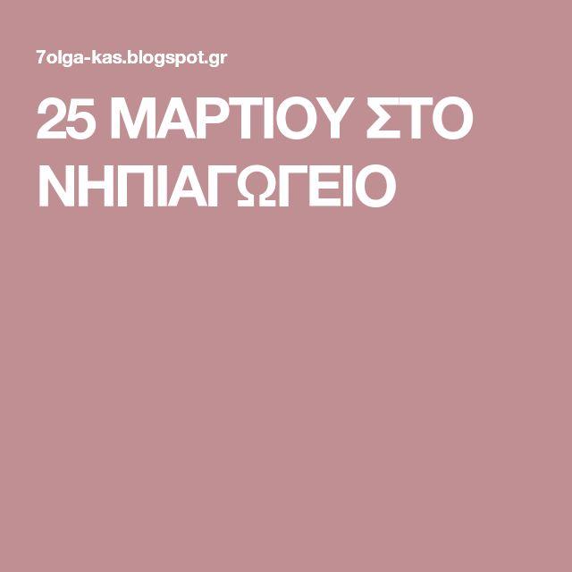 25 ΜΑΡΤΙΟΥ ΣΤΟ ΝΗΠΙΑΓΩΓΕΙΟ