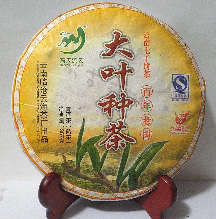 Чай Пуэр, 357 г , китайский чай, бесплатная доставка