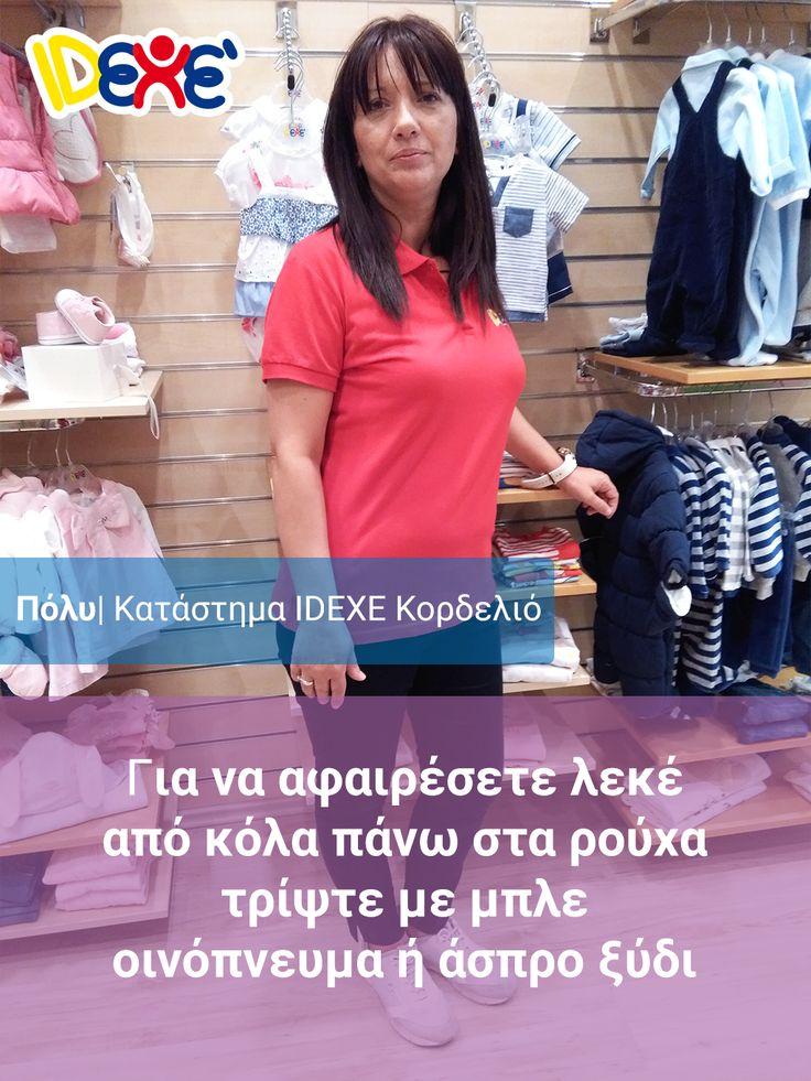Ξεκίνησαν τα σχολεία και μαζί τους ξεκίνησαν και οι… «σχολικοί» λεκέδες; #backtoschool #idexetips  #october #autumn #newarrivals #aw1617 #aw16 #idexe #fashion #kidsfashion #kidswear #kidsclothes #kidsfashion #fashionkids #children #boy #girl #clothes #baby #babywearing #babyclothes #babyfashion #newcollection #tips #idexetips