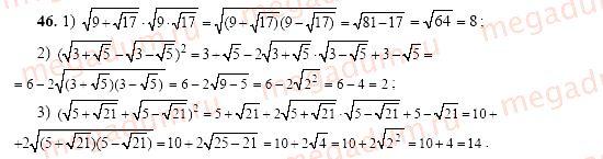 Задача 46 - Алгебра 10-11 класс Алимов