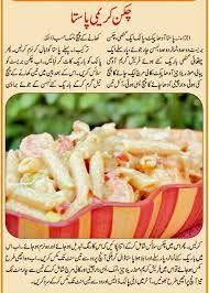Image result for chicken pasta recipes in urdu