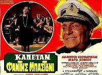 Greek-Movies - Ελληνικές Ταινίες